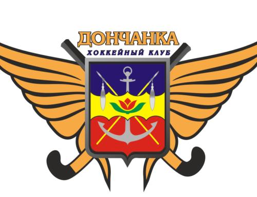 Дизайн формы хоккейного клуба «Дончанка»